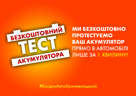 Спецпропозиції Богдан-Авто Кіровоград | Богдан-Авто Житомир - фото 7