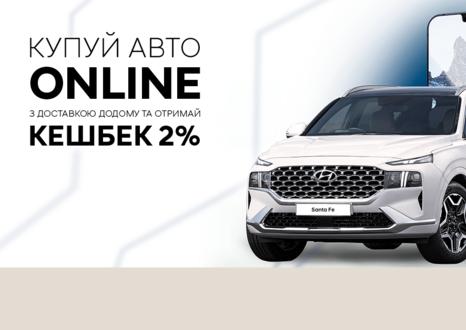 Спецпредложения на автомобили Hyundai | Богдан-Авто Житомир - фото 8