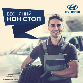 Спецпредложения на автомобили Hyundai | Богдан-Авто Житомир - фото 20