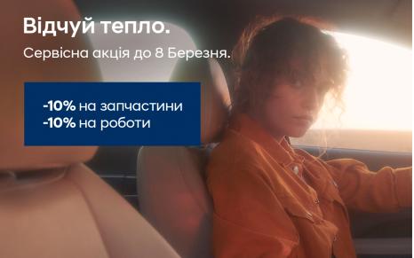 Акційні пропозиції Едем Авто | Богдан-Авто Житомир - фото 7