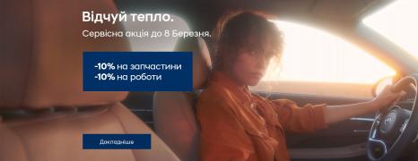 Спецпропозиції Hyundai у Харкові від Фрунзе-Авто | Богдан-Авто Житомир - фото 10
