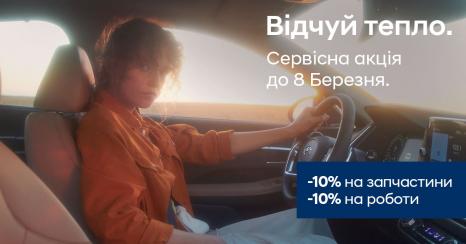 Спецпропозиції Автомир   Богдан-Авто Житомир - фото 24
