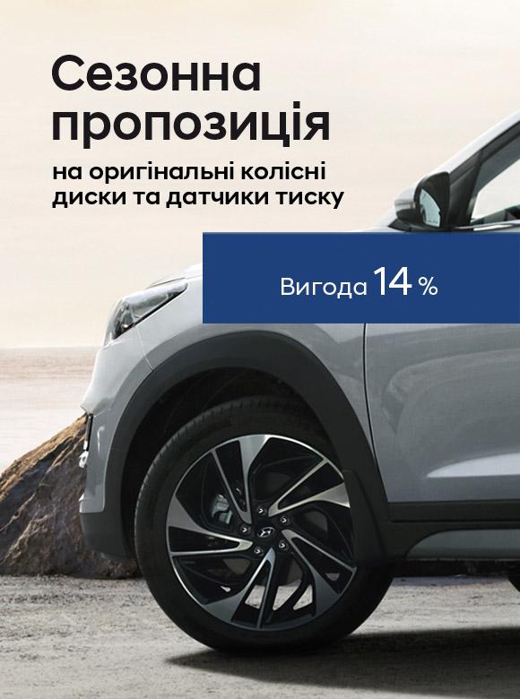Спецпропозиції Арія Моторс | Богдан-Авто Житомир - фото 6