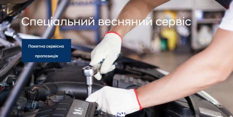 Спецпропозиції Автомир   Богдан-Авто Житомир - фото 33
