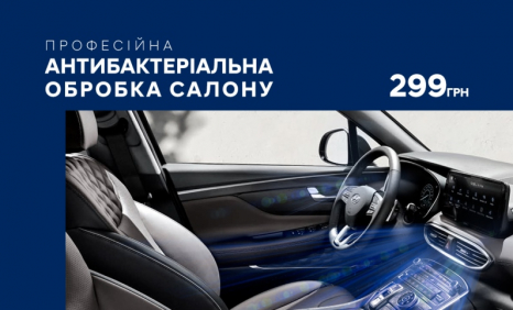 Спецпредложения на автомобили Hyundai | Богдан-Авто Житомир - фото 6