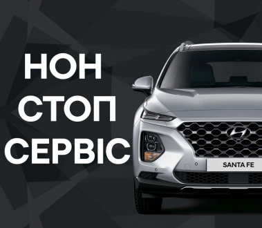 Спецпредложения на автомобили Hyundai | Богдан-Авто Житомир - фото 23