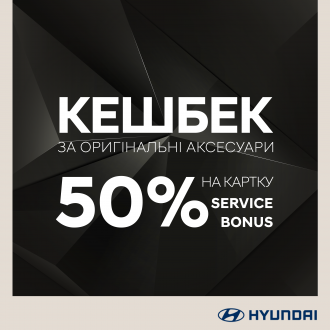 Спецпредложения на автомобили Hyundai | Богдан-Авто Житомир - фото 15