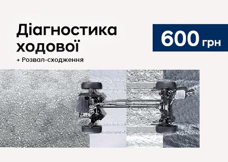 Акційні пропозиції Едем Авто | Богдан-Авто Житомир - фото 9