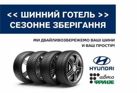 Спецпропозиції Hyundai у Харкові від Фрунзе-Авто | Богдан-Авто Житомир - фото 11
