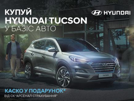 Спецпредложения на автомобили Hyundai | Богдан-Авто Житомир - фото 9