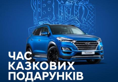 Спецпредложения на автомобили Hyundai | Богдан-Авто Житомир - фото 14