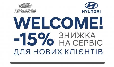 Спецпредложения на автомобили Hyundai | Богдан-Авто Житомир - фото 22